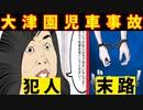 【漫画】大津園児事故の犯人の末路【滋賀県大津市車事故マンガ動画】