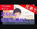 【BLアニメ】弟とお風呂。ち〇ちんを見せろってお前っ!?【ゲイvtuber】須戸コウ
