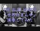 THE BLUE HEARTS「世界のまん中」をバンドスタイルで演奏してみた