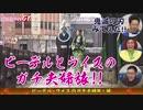 【ドラゴンボール芸人】まろに☆え~るTV GT 其之七十二~七十三【栃木】