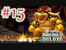 【New スーパーマリオブラザーズ U デラックス 実況】クッパからピーチ城を取り戻すワクワクをおすそ分け!?part15