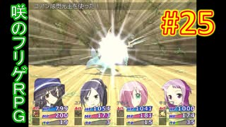 sakiquest3 #25:咲RPGを「咲-saki-」好きが全国編の話をしながらゆっくり実況(初見プレイ)