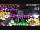 【ゆっくり実況】隠れた殺人鬼を探し出せ!【Minecraft】【Murder Mystery】