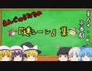 【ゆっくり茶番】動画投稿100本目記念【迷シーン集】