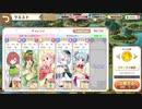 【きららファンタジア】チャレンジ フェンネル 配布★4Lv70