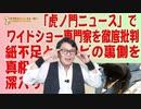 #605「虎ノ門」でワイドショーを徹底批判。紙不足とテレビコメンテーターの真相深入り|みやわきチャンネル(仮)#746Restart605
