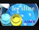 「音フェチ」イヤホン推奨!ASMR!リクエスト♪2色氷スライムを作ってみた♪手が冷たいよ~!!