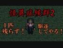 【ゆっくり実況】小暮覚醒『怪異症候群2』 part9