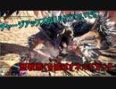 チャージアックスリハビリ歴戦悉くを滅ぼすネルギガンテpart19