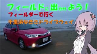 【フィールドに出かけよう!】フィールダーで行く 千里浜なぎさドライブウェイ【VOICEROID車載】