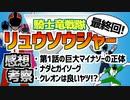 【騎士竜戦隊リュウソウジャー】感想と考察「第1話の巨大マイナソーの正体とは?」【最終回】