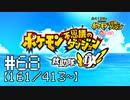 【実況】全413匹と友達になるポケモン不思議のダンジョン(赤) #68【161/413~】