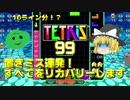 【ゆっくり実況】置きミス製造機によるテトリス99【TETRIS 99】