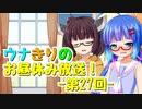 【VOICEROIDラジオ】ウナきりのお昼休み放送! #27
