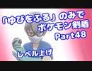 【ポケモン剣盾】「ゆびをふる」のみでポケモン【Part48】(みずと)