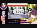スパッツきりたんとゆかりちゃんのスーパーワギャンランド2実況#06