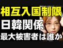 日韓相互入国制限。政治問題化した国で最大の被害者が発生する。