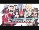 2012年03月15日 ゲーム シャイニング・ブレイド テーマソング 「ヒカリ」(保志総一朗)