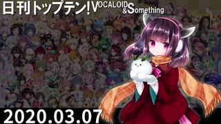 日刊トップテン!VOCALOID&something【日刊ぼかさん2020.03.07】