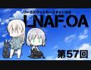 【LNAF.OA第57回その1】ラジオワールドウィッチーズ