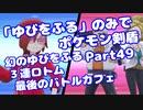 【ポケモン剣盾】「ゆびをふる」のみでポケモン【Part49】【VOICEROID実況】(みずと)