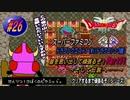 【SFC・ドラゴンクエスト3(Wii ドラクエ1・2・3版)】実況 #26 昔を思い出して頑張るぞ!~そして伝説へ……~【Part11】
