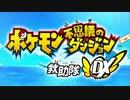 【ポケダンDX実況】01イーブイとピカチュウで救助隊頑張る!