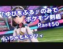 【ポケモン剣盾】「ゆびをふる」のみでポケモン【Part50】【VOICEROID実況】(みずと)
