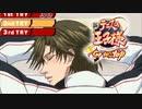 【実況】新テヅカの王子様 ~Go to the doitsu~ part2