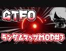 【GTFO】ランダムマップ&ランダムセキュリティドアMOD#3