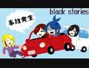 【女性実況】車も事件もスピード勝負!【black stories】