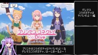 プリンセスコネクト!re:dive デレマスコラボはヤバいわよ!ガチャ