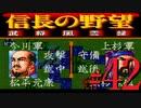 SFC版「信長の野望-武将風雲録」レトロフリークで天下統一【弟ひとり実況】#42