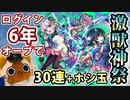 【モンスト実況】ログイン6年オーブで風神雷神をお招きしたい!【激獣神祭30連+ホシ玉】