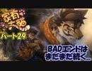 【家有大貓Nekojishiパート29】BL要素あり(?)なケモノゲームでムラムラしよう