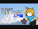 【社畜と走ろう】山梨山ポタ 入門編
