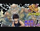 【家有大貓Nekojishiパート30】BL要素あり(?)なケモノゲームでムラムラしよう