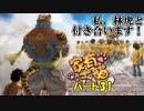 【家有大貓Nekojishiパート31】BL要素あり(?)なケモノゲームでムラムラしよう
