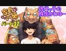 【家有大貓Nekojishiパート32】BL要素あり(?)なケモノゲームでムラムラしよう