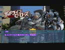 【デッドラインヒーローズRPG】フェスティバル・オブ・ザ・デスパラード#1