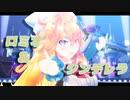 【にじさんじMMD】御伽原江良/ロミオとシンデレラ【DIVE風】