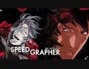 2005年04月07日 TVアニメ SPEED GRAPHER ED2 「Break the Cocoon」(より子)