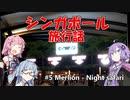 【葵茜紫】シンガポール旅行話 #5 マーライオン - ナイトサファリ