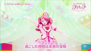 ミラクルっと♥Link Ring!《ヒーリングっど♥プリキュア》ダンスレッスン