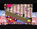 【ボイスロイド実況】茜とあかねのカービィボウル8本勝負 8本目