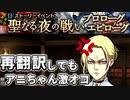 【ゲキタク】クリスマスイベのストーリーを再翻訳してもアニちゃんは激オコだった【進撃の巨人タクティクス】