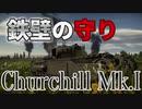 【ゆっくり&Cevio】BR3.0で装甲100mm!Churchill Mk.I【War Thunder】