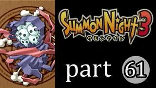 【サモンナイト3】獣王を宿し者 part61
