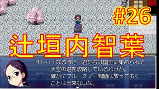 sakiquest3 #26:咲RPGを「咲-saki-」好きが全国編の話をしながらゆっくり実況(初見プレイ)