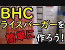 【初挑戦】BHCライスバーガーを簡単に作ろう! 2/3